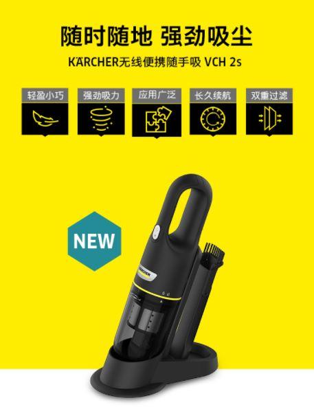 VCH随手吸尘器