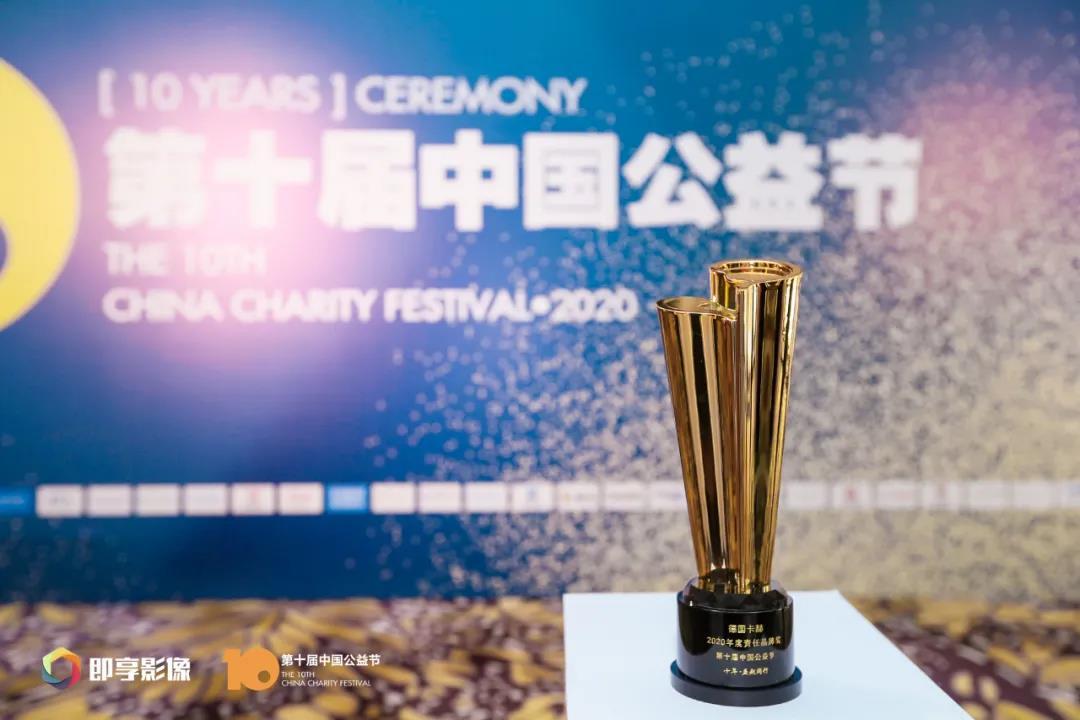 德国卡赫Kärcher荣获第十届中国公益节两项权威大奖!