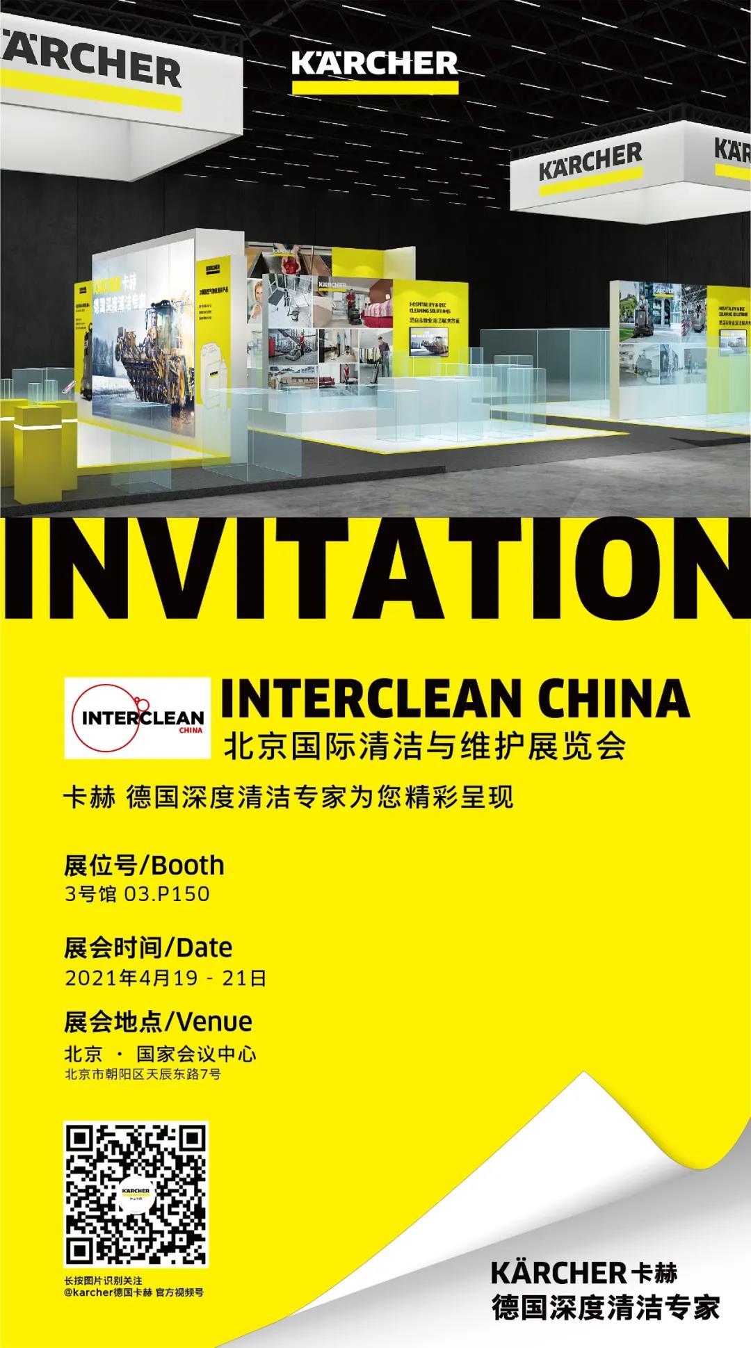 卡赫邀您共聚权威清洁行业盛会Interclean