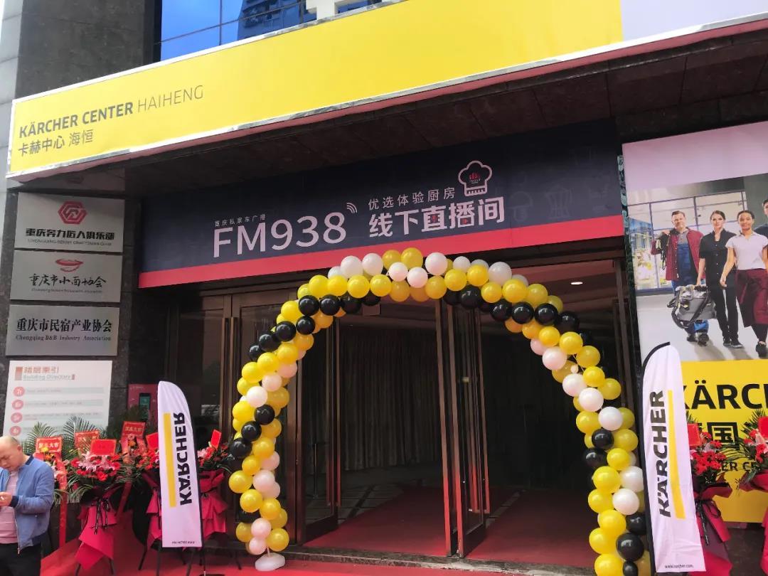 卡赫中心重庆和新疆双店开业同欢庆