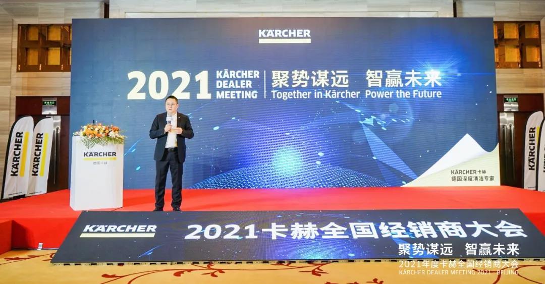 聚势谋远 智赢未来 | 2021卡赫全国经销商大会圆满举办