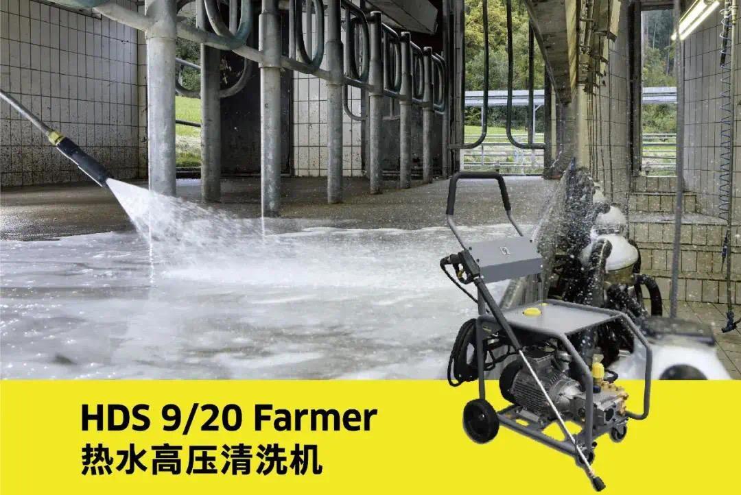 移动式冷水高压清洗机 HD 9/20-4 Farmer