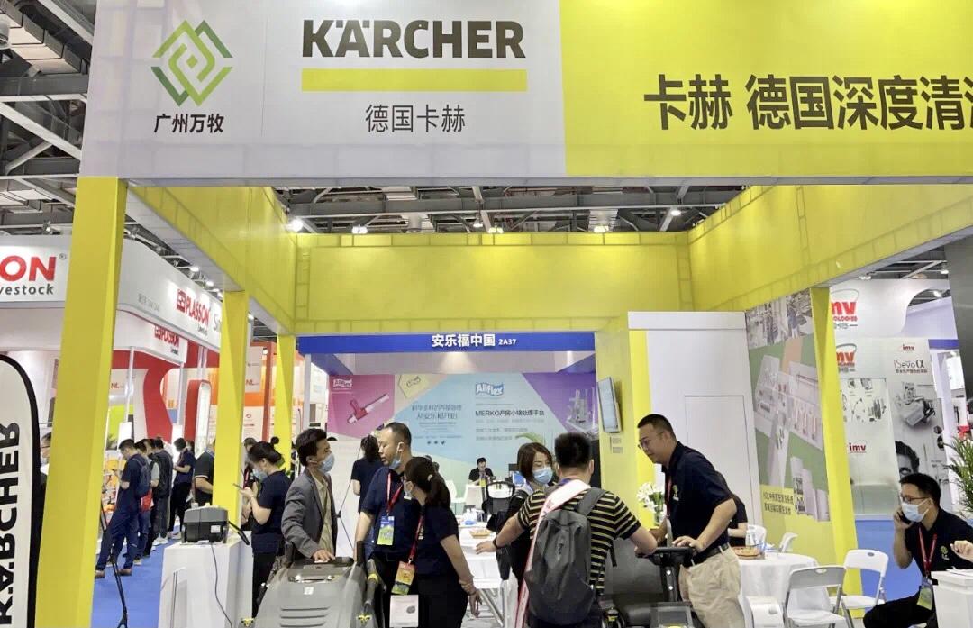 德国卡赫登场2021中国畜牧业博览会