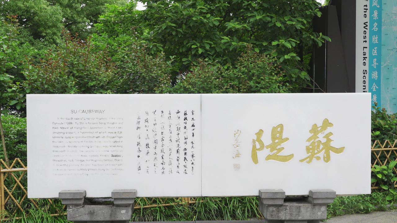 西湖 - 杭州 ,中国